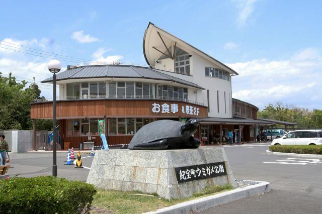 紀宝町ウミガメ公園物産館