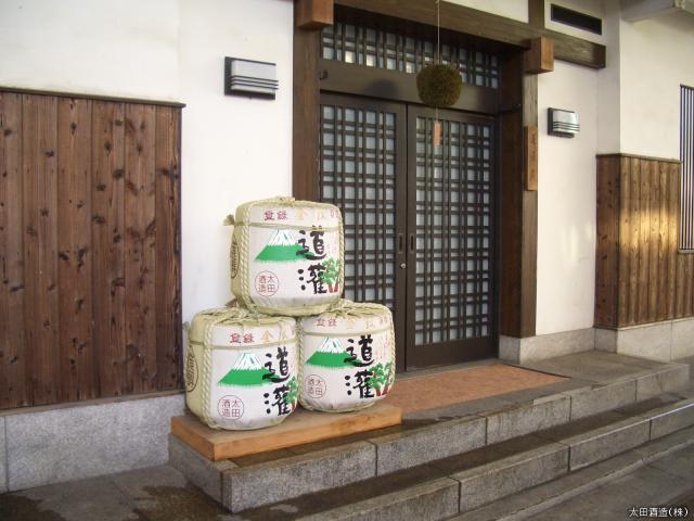 太田造酒株式會社