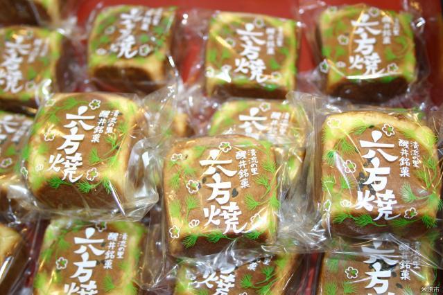 六方焼(泡子堂謹製)