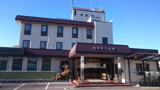 ビジネスホテルくらま