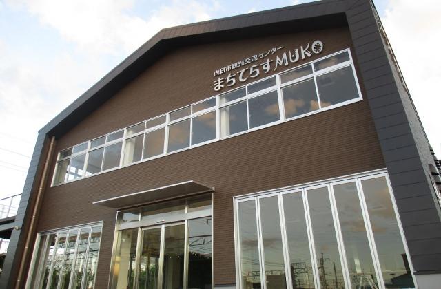 向日市観光交流センター まちてらすMUKO