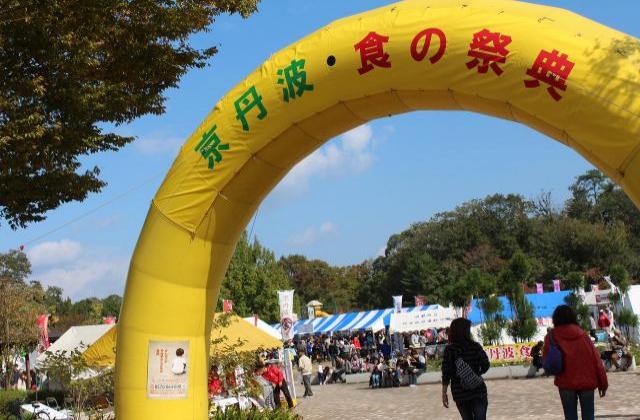京丹波食の祭典