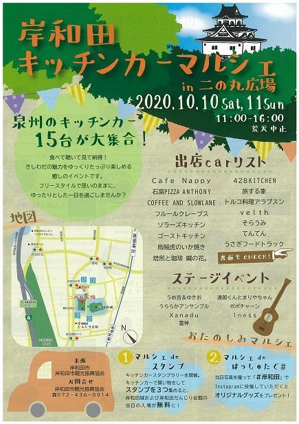 岸和田キッチンカーマルシェin二の丸広場