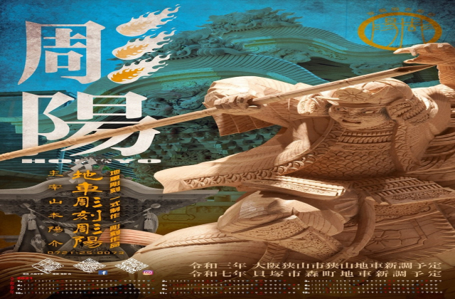 地車彫刻 彫陽 「独創会九」