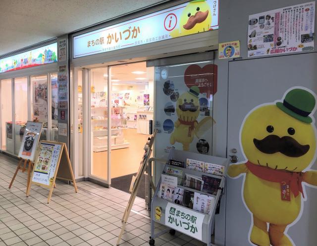 まちの駅かいづか(貝塚市観光案内所)