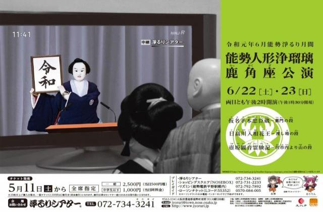 【2021年延期】能勢人形浄瑠璃鹿角座公演