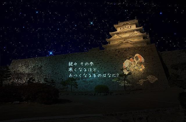 姫路城・ナイトファンタジアおとぎ幻影伝