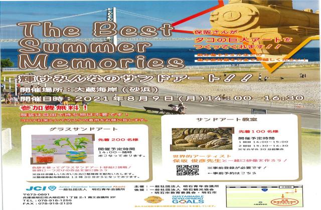 The Best Summer Memories 輝けみんなのサンドアート!!