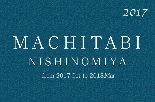 machitabinishinomiya 2018