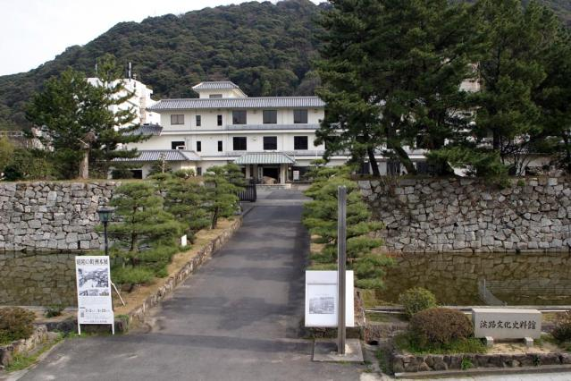 淡路文化史料館