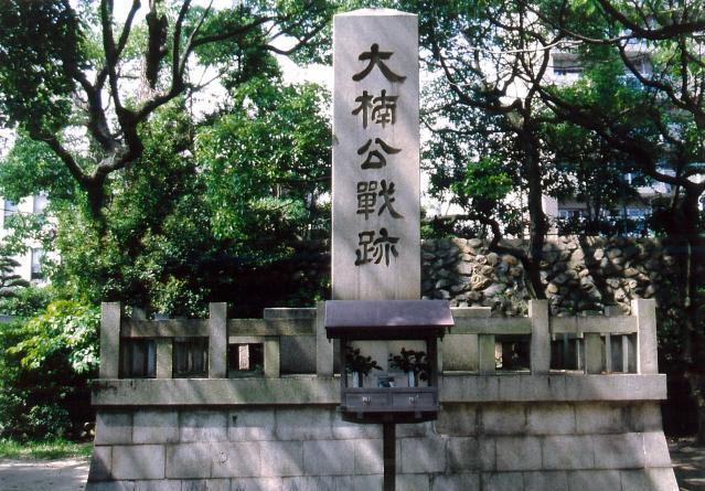 楠公さんの戦いの碑
