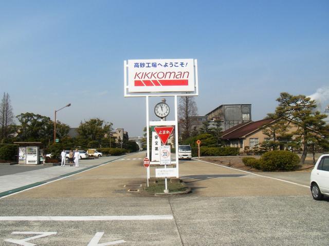 キッコーマン(株)高砂工場