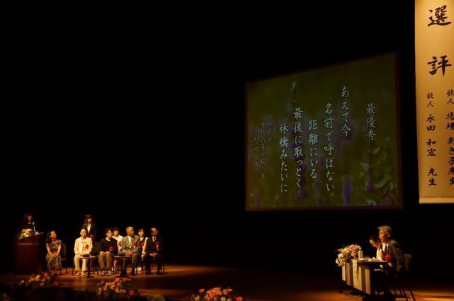 小野市詩歌文学賞・上田三四二記念「小野市短歌フォーラム」
