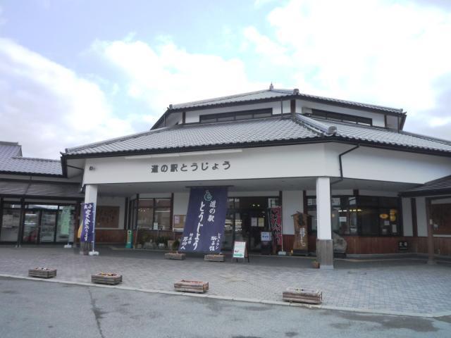 道の駅とうじょう特産館「夢街人」