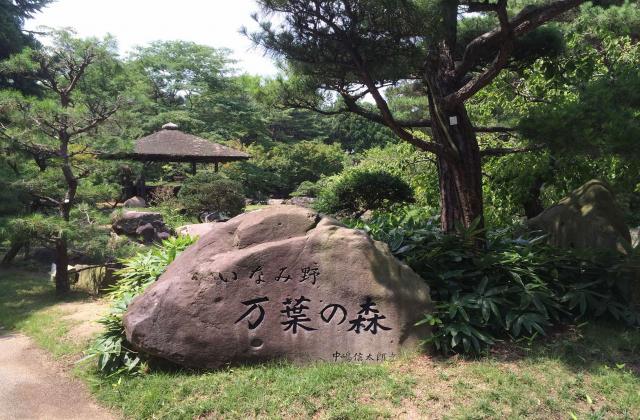 万葉の森(兵庫県稲美町)