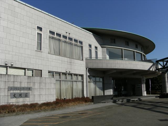【休館中】文珠荘(兵庫県福崎町)