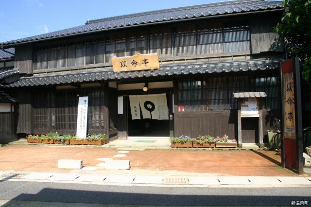 浜坂先人記念館「以命亭」