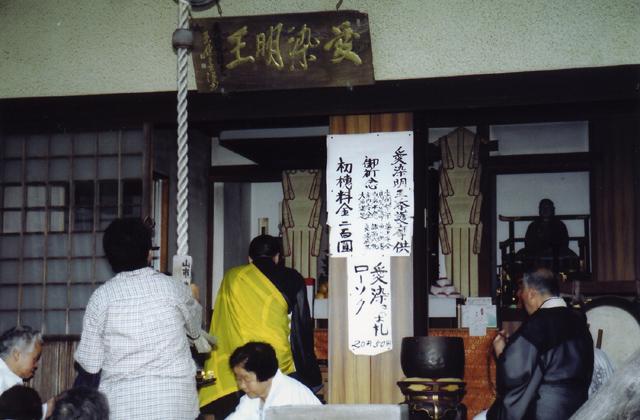 愛染まつり(高雄山観音寺)