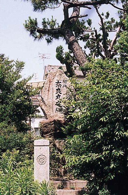 初代奈良丸碑
