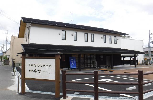 安堵町文化観光館「四弁花」