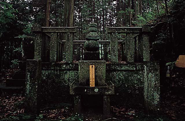 吉水院宗信法印的墳墓