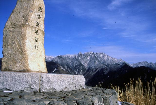 観音峰パノラマコース