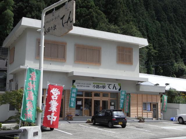 天川村ふれあい直売所 小路の駅「てん」