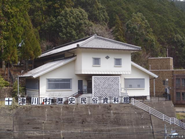 十津川村歴史民俗資料館