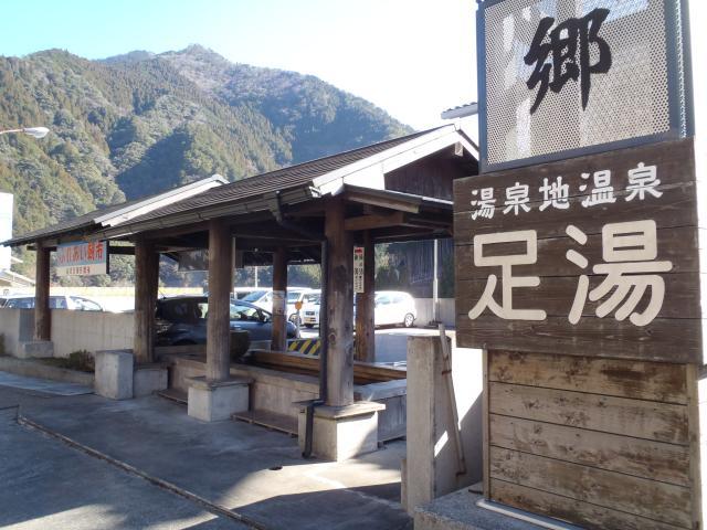 道の駅 十津川郷  足湯