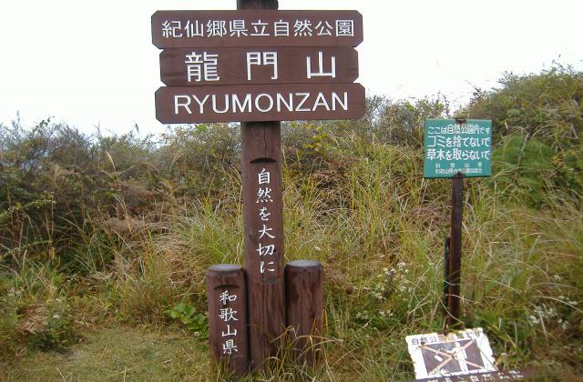 龍門山ハイキングコース