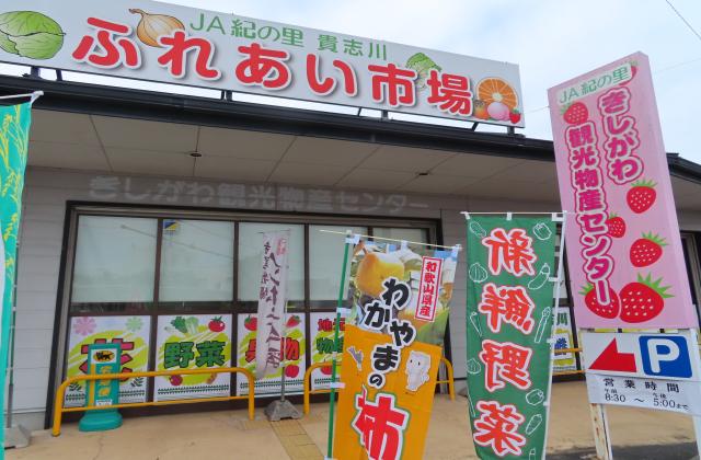 貴志川観光物産センター