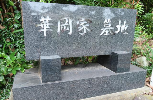 医聖華岡青洲墓地