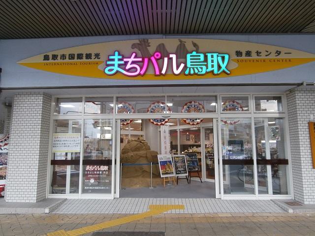 鳥取市国際観光物産センター まちパル鳥取