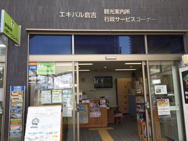 JR倉吉駅内観光案内所