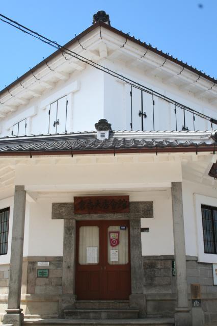 赤瓦十三号館白壁倶楽部(旧国立第三銀行倉吉支店)