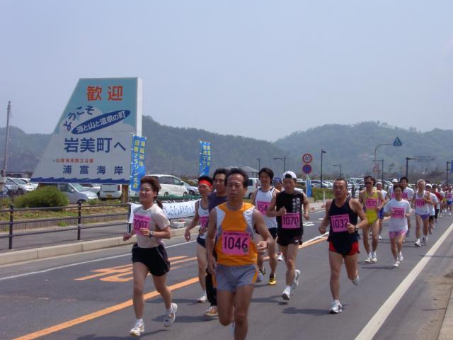 浦富海岸健康マラソン大会