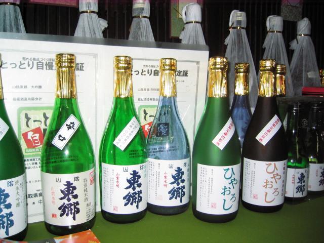 山陰東郷(酒)