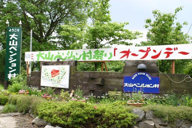 大山ペンション村祭り「オープンデー」