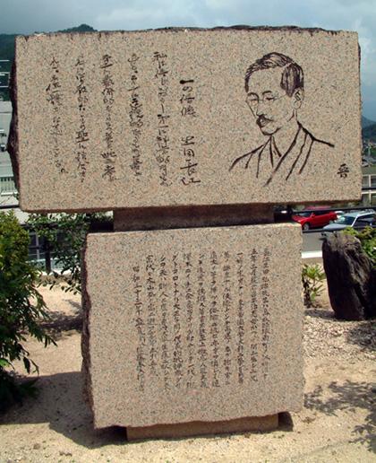 生田長江の顕彰碑