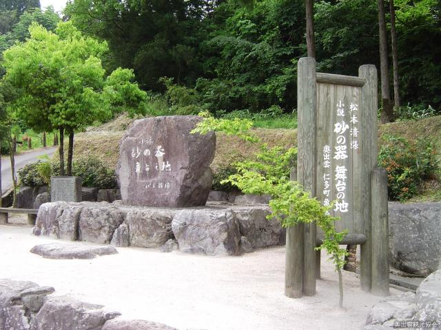 砂の器記念碑