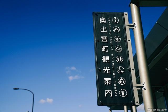 奥出雲町観光協会