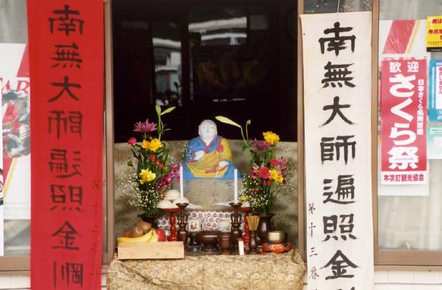 弘法大師祭
