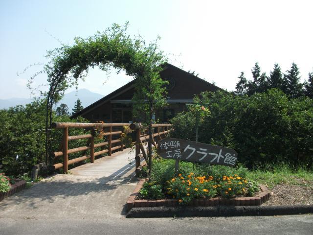 香木の森クラフト館