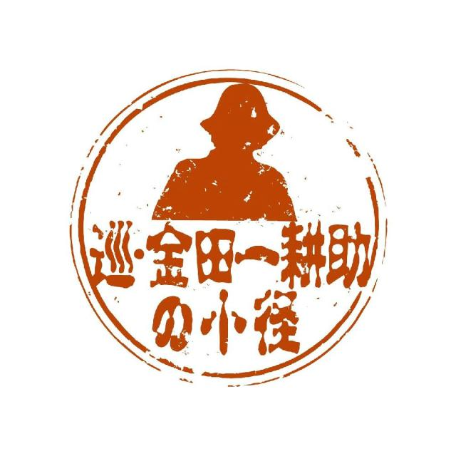【2020年規模縮小】巡 金田一耕助の小径
