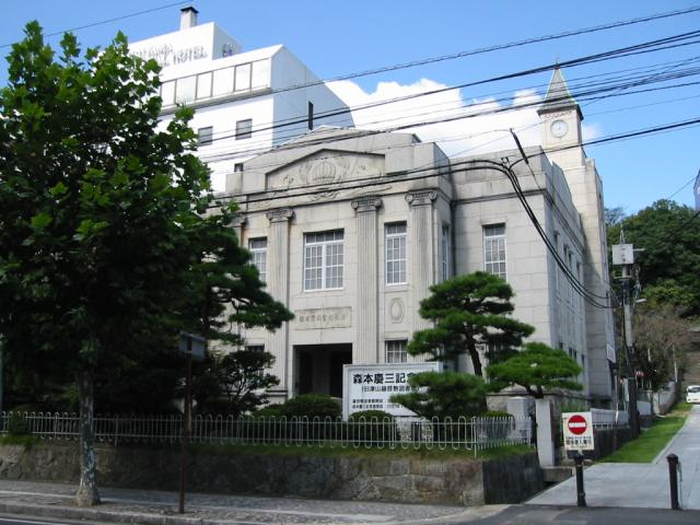 森本慶三記念館