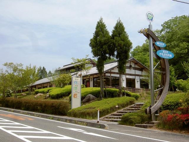 道の駅 かもがわ円城(交流促進センター)