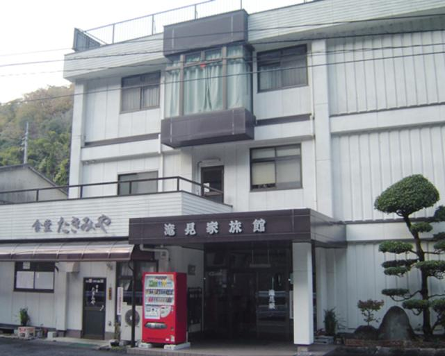 滝見家旅館