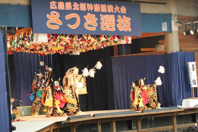 さつき選抜2018 第26回広島県北部神楽競演大会