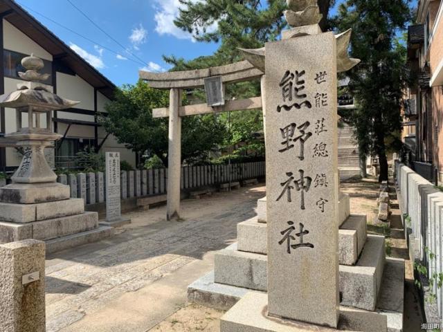 熊野神社(広島県海田町)