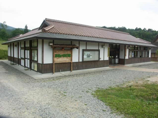 芸北高原の自然館